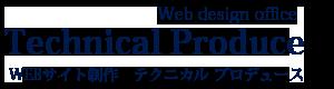 5G時代のホームページ制作 ホームページ制作 川崎