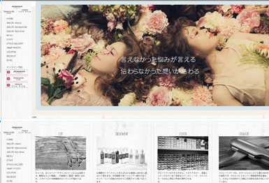 横浜でのホームページ制作例