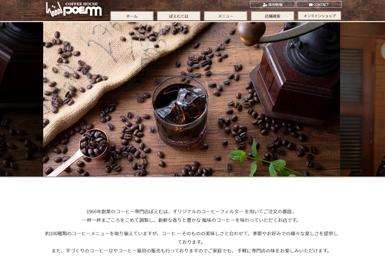 ポエムのホームページ制作