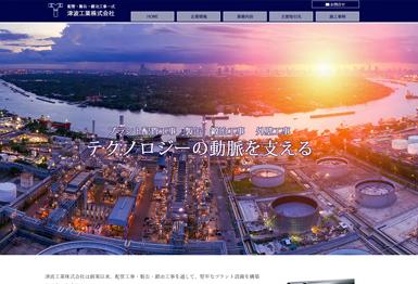 津波工業のホームページ制作
